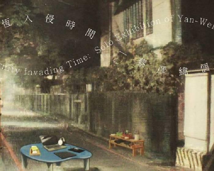 看到藝術【永恆入侵時間|蔡彥緯個展】Eternity Invading TimeSolo Exfibition of Yan-Wei Tsai