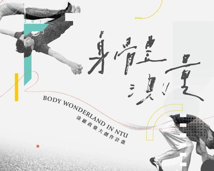 身體測量Body Wonderland in NTU (涂維政臺大創作計畫)