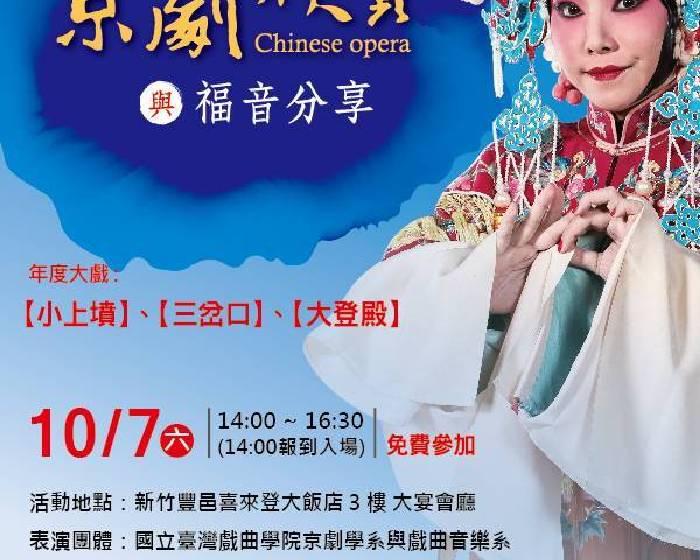 財團法人豐邑文教基金會【FREE!! Chinese Opera 京劇欣賞與福音分享】