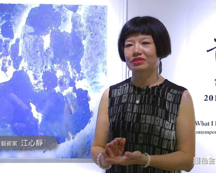 大河美術 River Art:【聽見・江心靜】當代水墨個展