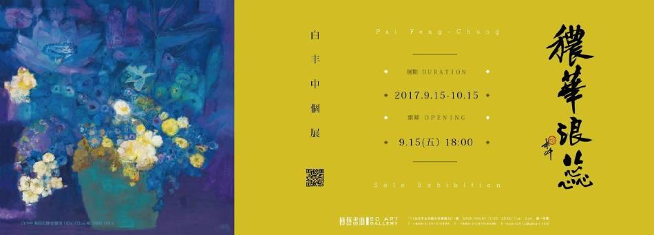 穠華浪蕊-白丰中個展
