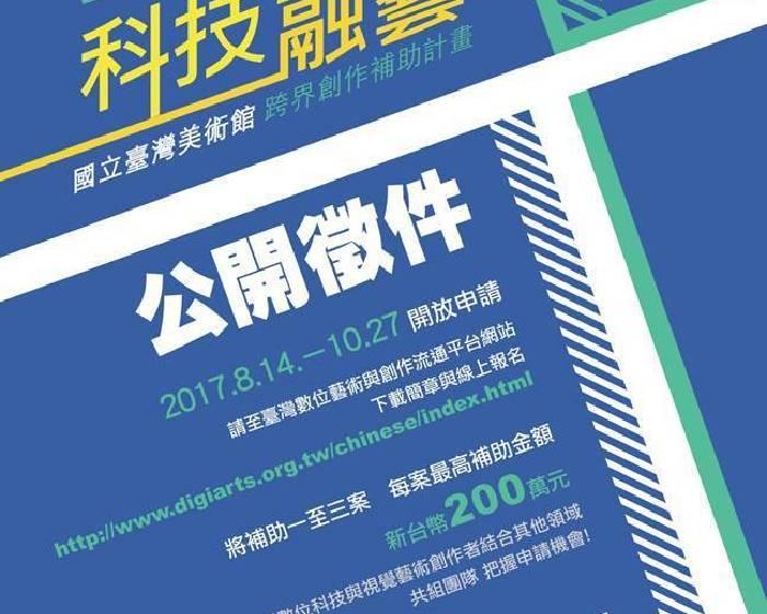 國立臺灣美術館:2018 年科技融藝跨界創作補助計畫