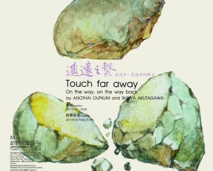 絕對空間【遙遠之繫-在途中,在返回的路上】Touch far away-on the way,on the way back