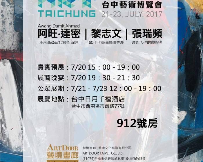 藝境畫廊【ART TAICHUNG 2017 台中藝術博覽會】
