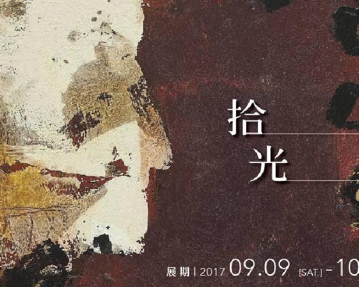 大雋藝術 Rich Art【拾光】黃秋月