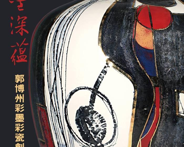 臺華藝術中心【筆墨深蘊—郭博州彩墨彩瓷創作展】