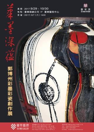 筆墨深蘊—郭博州彩墨彩瓷創作展 海報
