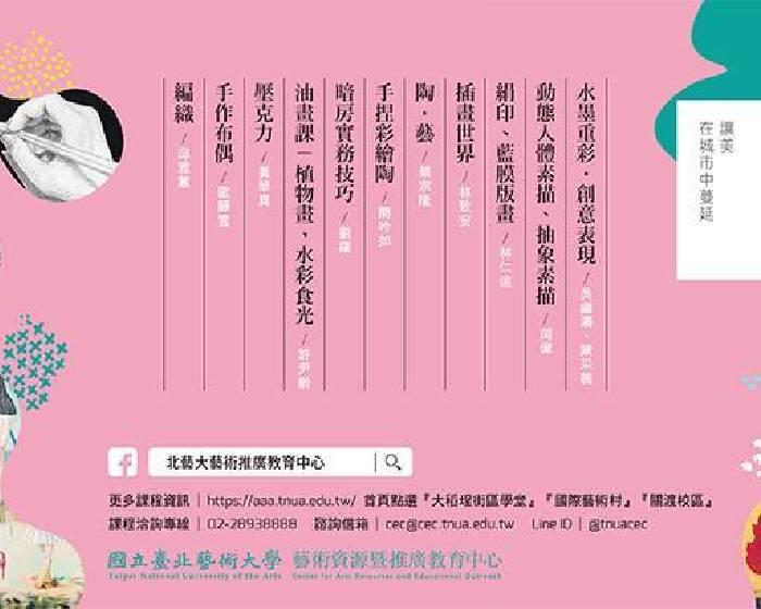 國立臺北藝術大學藝術資源暨推廣教育中心【北藝美書院 讓美在城市中蔓延】