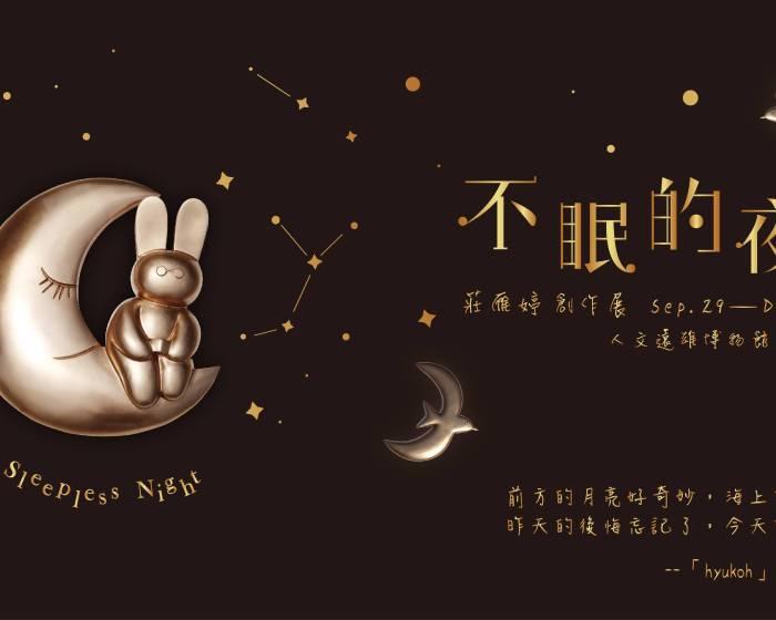 人文遠雄博物館【不眠的夜晚】莊雁婷創作展