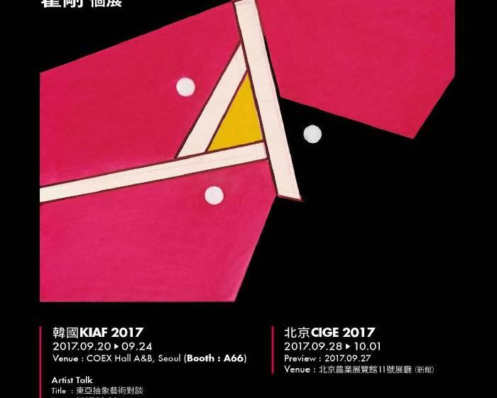 采泥藝術【KIAF 2017 韓國國際藝術博覽會 】