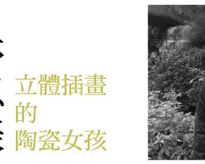 【林思辰】立體插畫的陶瓷女孩