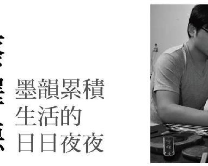 CC Gallery:【墨韻累積生活的日日夜夜-蔡譯德】