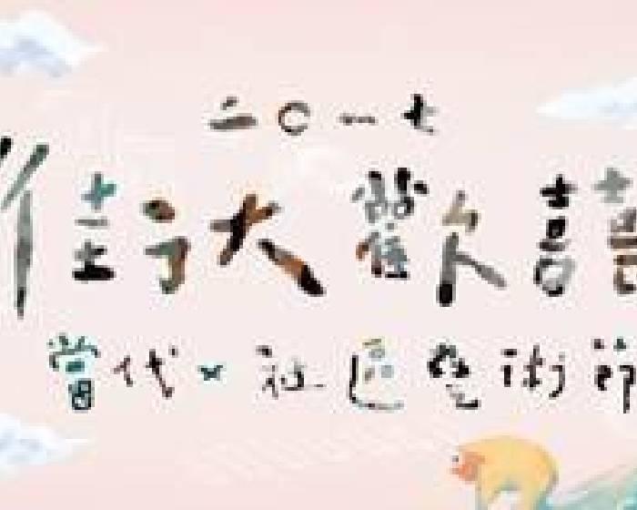 台北當代藝術館【2017街大歡囍—當代x社區藝術節】