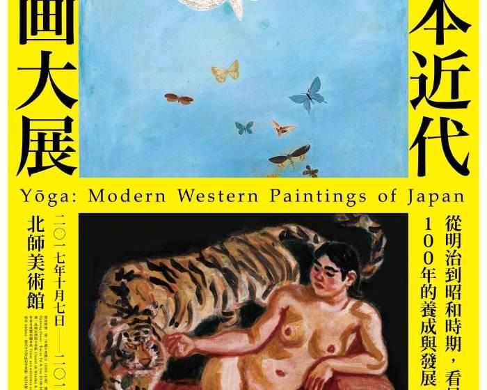 北師美術館【日本近代洋画大展】