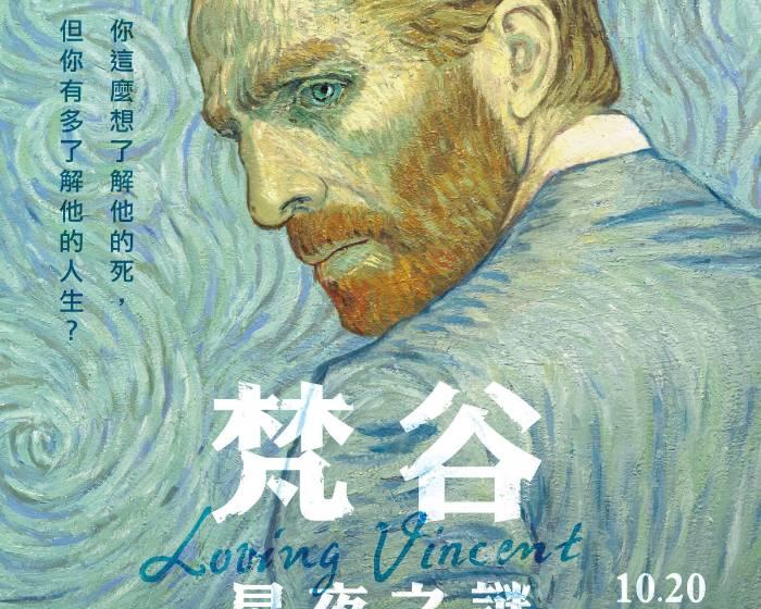 絕色國際【梵谷星夜之謎 Loving Vincent】