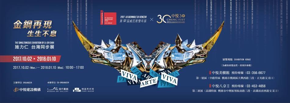威尼斯雙年展台灣同步展-「金鋼再現 生生不息」施力仁雕塑展主視覺