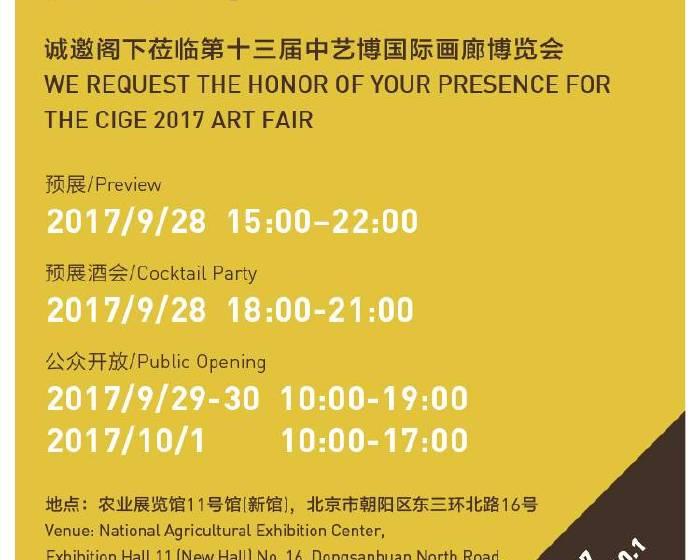 采泥藝術【2017第13屆CIGE中藝博國際畫廊博覽會】