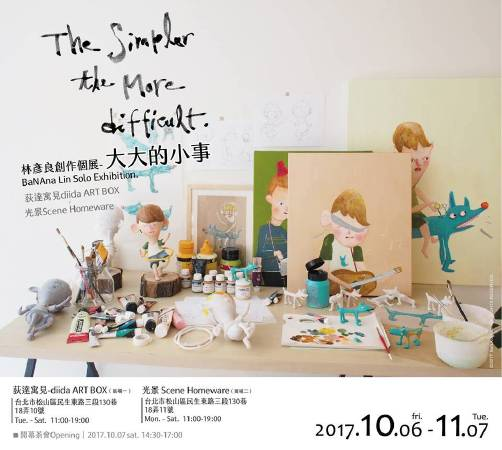 林彥良創作個展「The simpler the more difficult - 大大的小事」