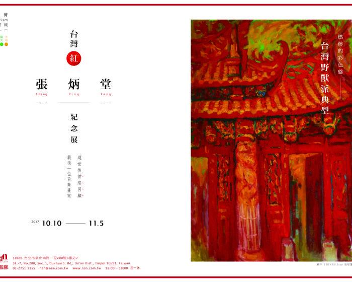 南畫廊【台灣紅】張炳堂紀念展