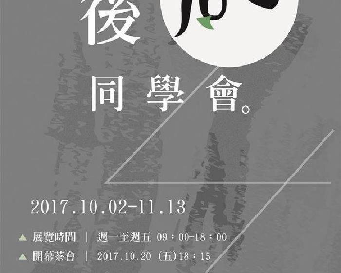 王道銀行教育基金會【後山同學會】創作聯展