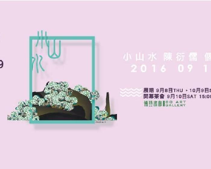 博藝畫廊【《小山水》陳衍儒創作個展】