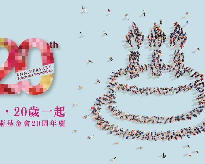 富邦藝術基金會【2017,20歲一起】富邦藝術基金會20周年慶