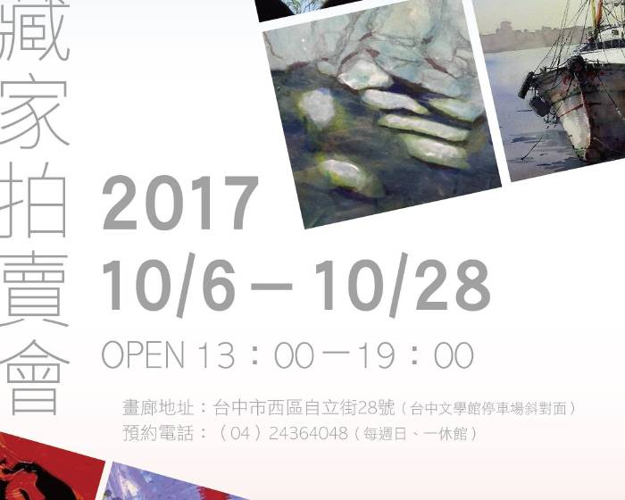 原顏藝術 UYart【秋季藏家拍賣會】
