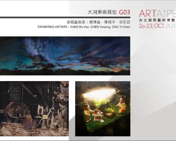 大河美術 River Art【ART TAIPEI 2017 台北國際藝術博覽會】