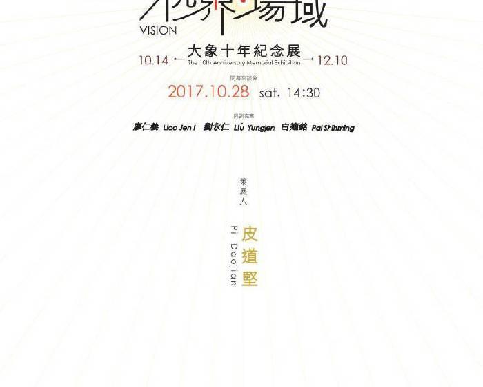大象藝術空間館【視界‧場域】大象十年特展