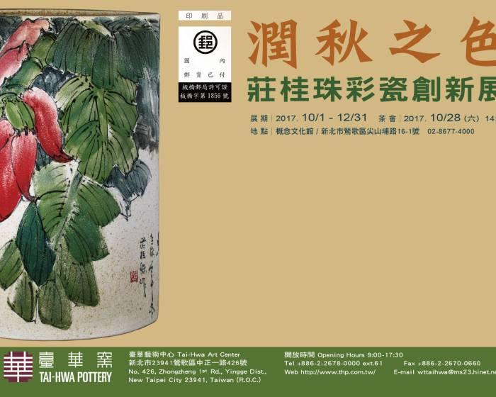 臺華藝術中心【潤秋之色—莊桂珠彩瓷創新展】