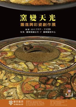 窯變天光—蕭進興彩瓷創作展  廣告