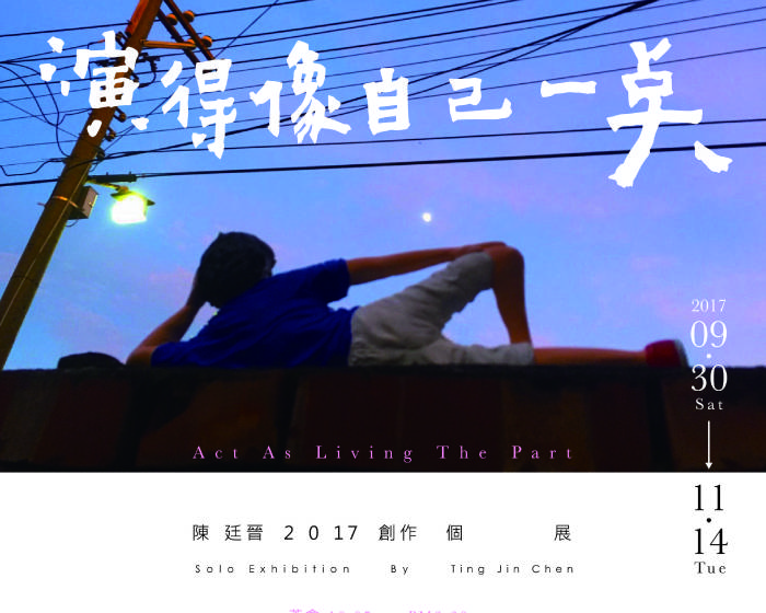 寬藝術空間【『演得像自己一點』- 陳廷晉創作個展】『Act As Living The Part』- Solo Exhibition By Ting Jin Chen