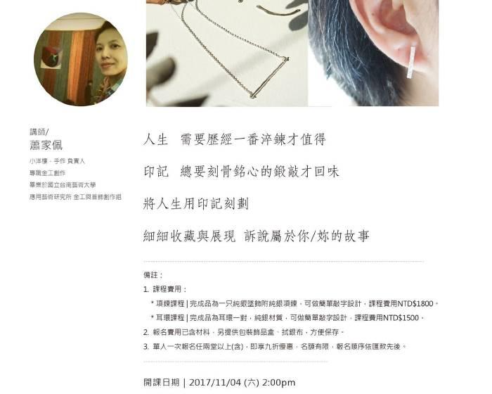 WINWIN ART 未藝術【{ 未藝術手作 } 敲打屬於我的印記-純銀項鍊/耳環手作課程 |】