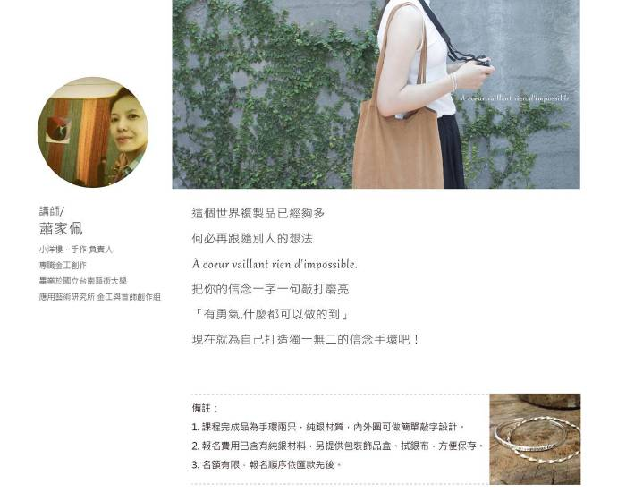 WINWIN ART 未藝術【{ 未藝術手作 } 我的穿戴我的Style-純銀手環手作課程】