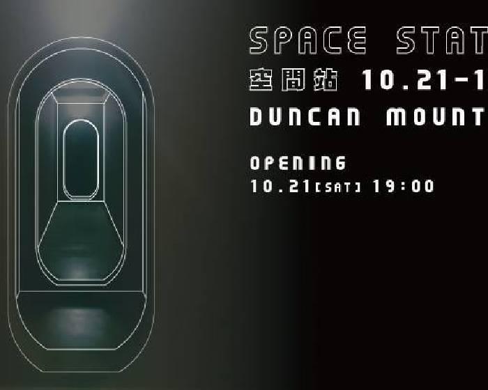 看到藝術【空間站鄧肯‧蒙特弗 Duncan Mountford】Space Station Duncan Mountford