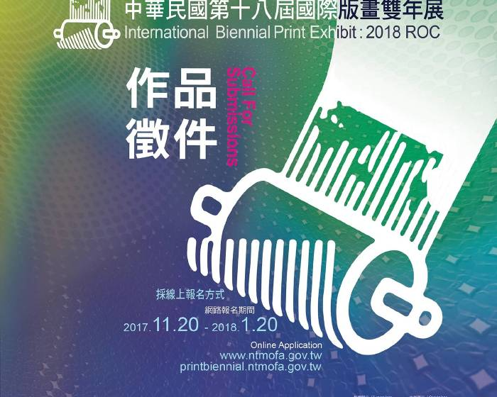 國立臺灣美術館:「中華民國第18屆國際版畫雙年展」徵件