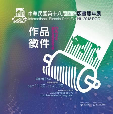 國美館「中華民國第18屆國際版畫雙年展」11月20日開始徵件