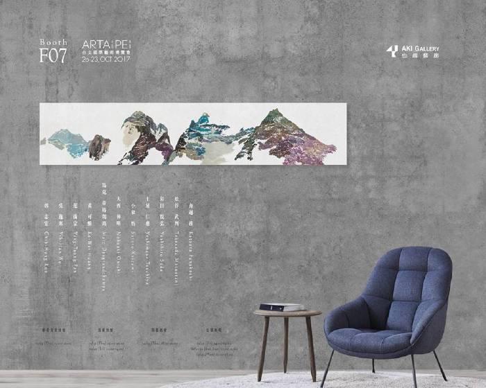 也趣藝廊【ART TAIPEI 2017】夜空中最亮的星 台灣藝術家與日、德藝術家共同走出新氣象