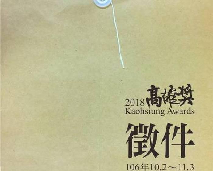 高雄市政府文化局:2018高雄獎開始徵件!