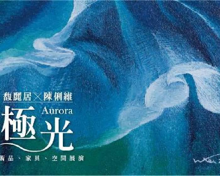 Full Living 馥麗居【「極光」-陳俐維 X 馥麗居現代藝術跨界交鋒】以一望無際的「藍」帶給家美好想像