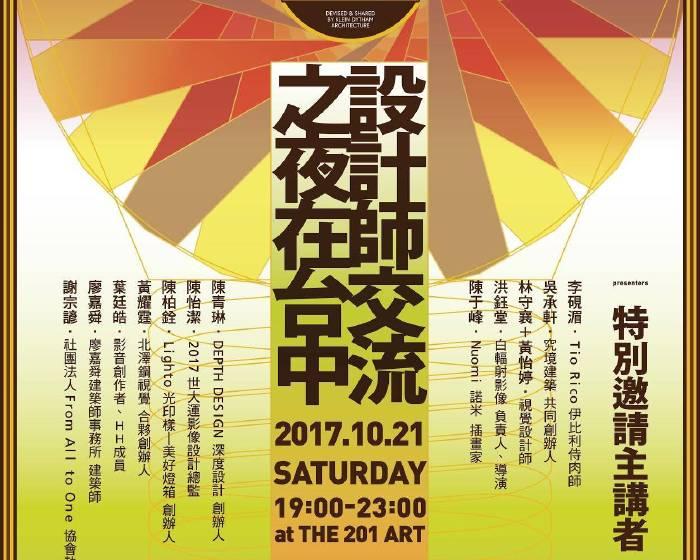 The 201 Art順天建築.文化.藝術中心 【2017 設計師交流之夜在台中】 Pecha Kucha Night Taichung