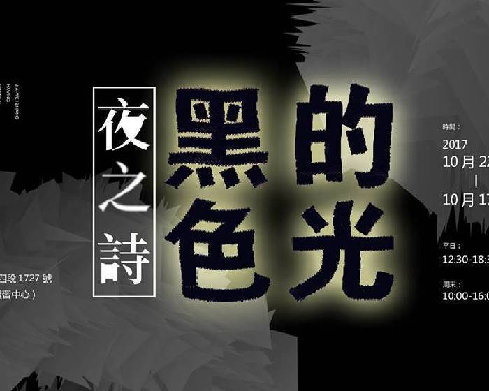 東海大學藝文空間【夜之詩 – – – 黑色的光】