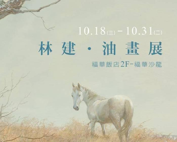 鍾鼎國際藝術【「洄游」林建油畫展】