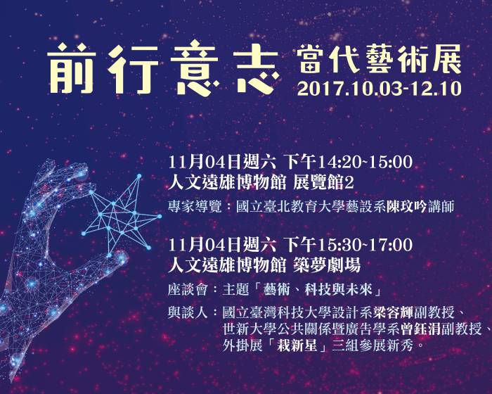人文遠雄博物館【《前行意志-當代藝術展》 Plug in+ 「藝術、科技與未來」專家導覽X座談會】
