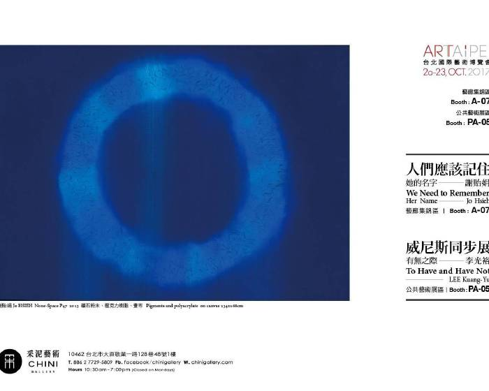 采泥藝術【 ART TAIPEI 2017 台北國際藝術博覽會】展位A07│PA-05