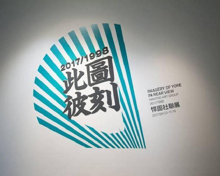 此圖彼刻 — 悍圖社 2017/1998
