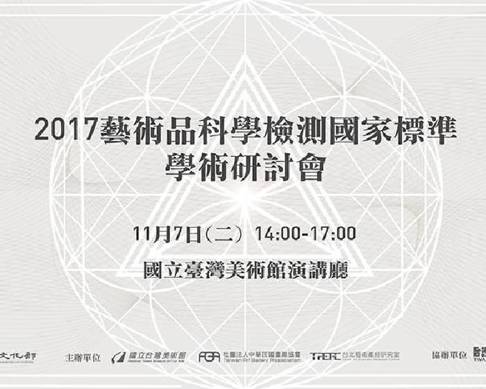 台北藝術產經研究室【2017 藝術品科學檢測國家標準學術研討會】