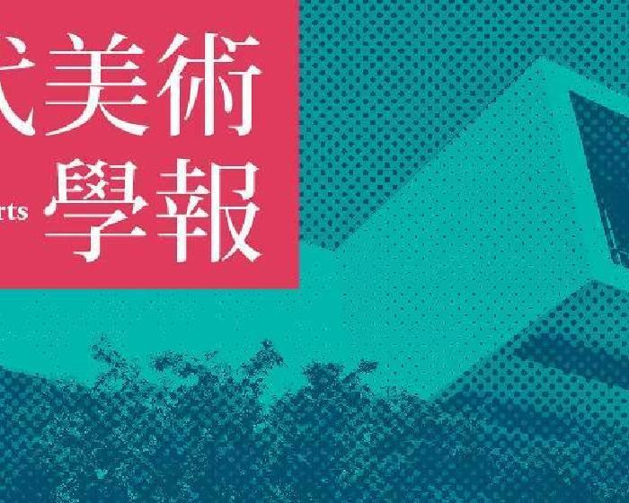 臺北市立美術館:《現代美術學報》徵稿