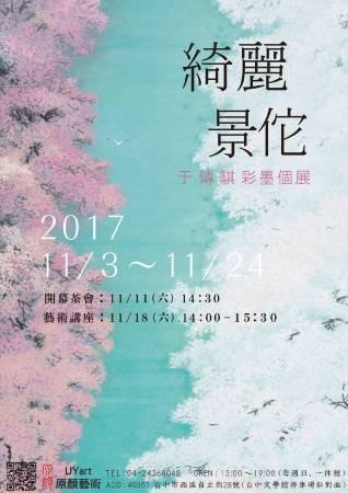 綺麗景佗-2017.11/3~11/24 于傳騏彩墨個展