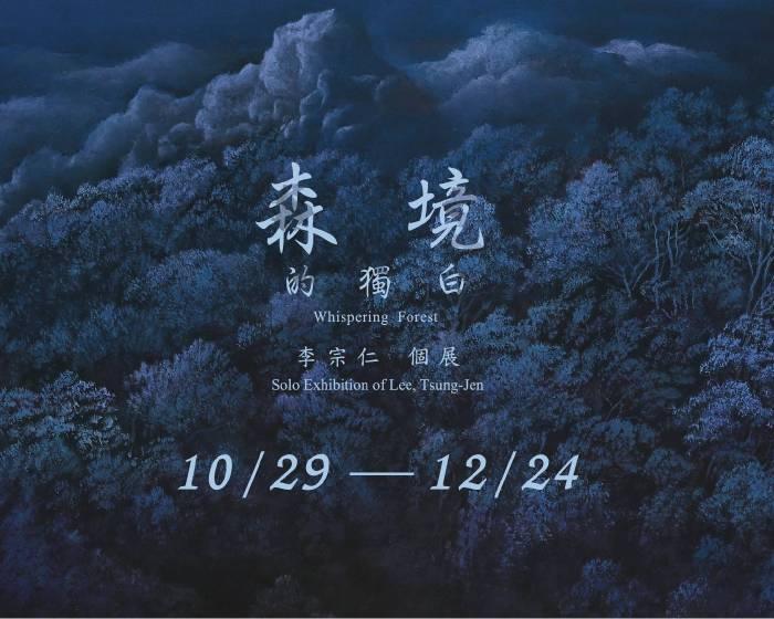 心晴美術館【森境的獨白】李宗仁個展